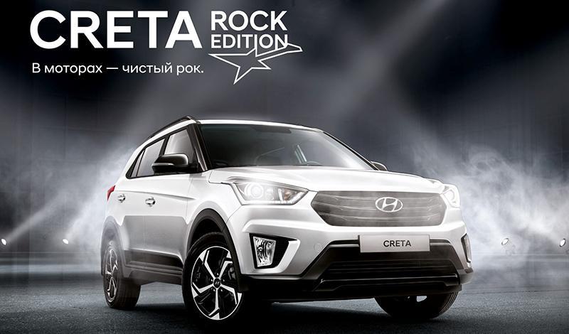 Hyundai:Hyundai Creta получила новую комплектацию Rock Edition стоимостью от 1 405 000 рублей