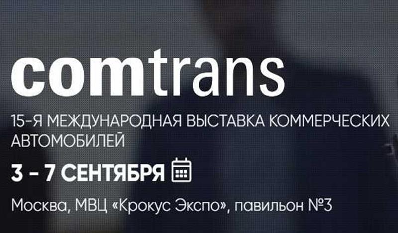 «КАМАЗ»  представит на выставке «COMTRANS 2019» юбилейную экспозицию