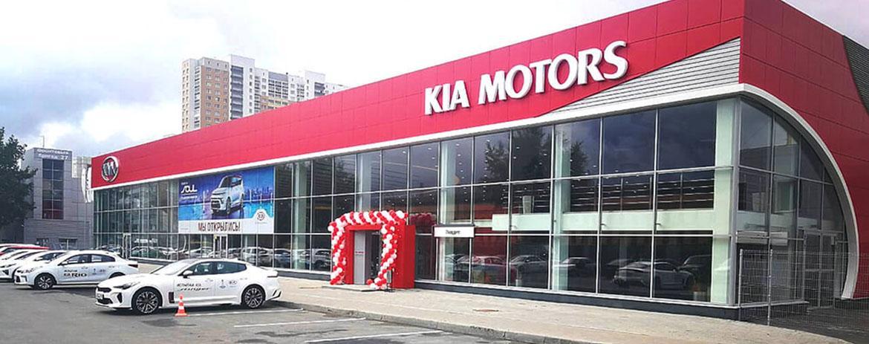 KIA открыла новый дилерский центр «Глазурит» в Екатеринбурге